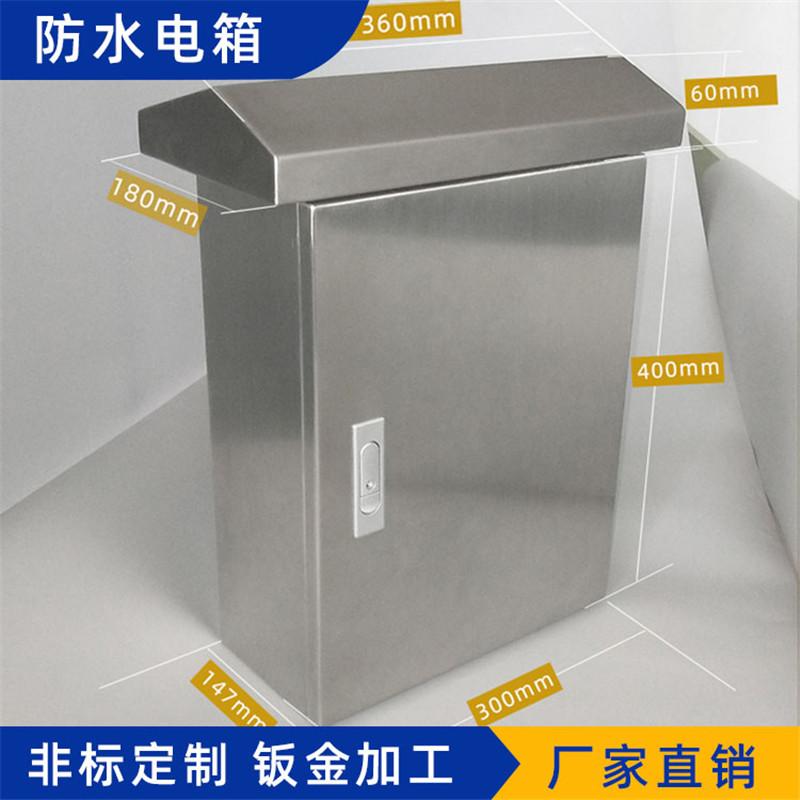 不锈钢防水电箱 SDFSDX20200706