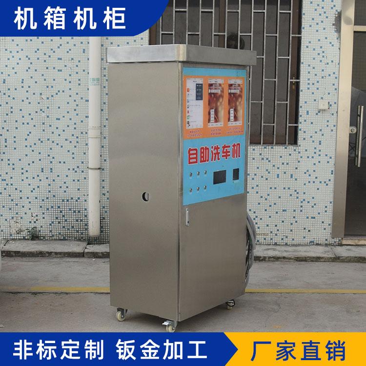 洗车机机箱SDBJXCJ1015
